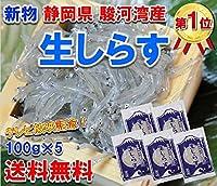 静岡県 駿河湾産 鮮度最高 生しらす 100g×5 (冷凍)( シラス )