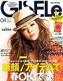 GISELe (ジゼル) 2011年 04月号 [雑誌] 画像