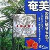 奄美の森に魅せられて~日本のゴーギャン、田中一村「最後のかざり絵」~