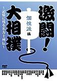 激闘! 大相撲~記憶に残る名力士列伝~ 個性派編 [DVD]