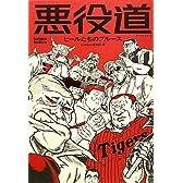 悪役道 ヒールたちのブルース (kamipro books)