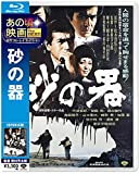 あの頃映画 the BEST 松竹ブルーレイ・コレクション 砂の器[Blu-ray/ブルーレイ]