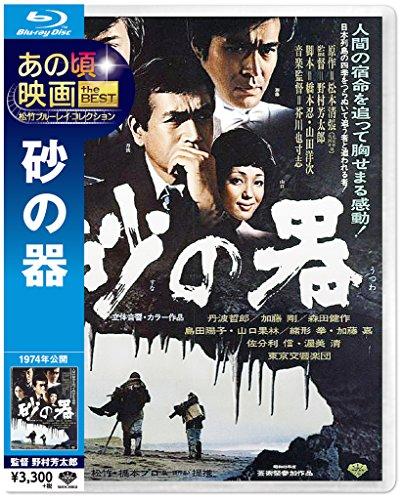 あの頃映画 the BEST 松竹ブルーレイ・コレクション 砂の器 [Blu-ray]の詳細を見る