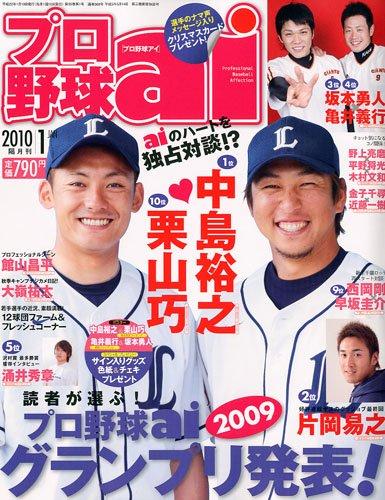 プロ野球 ai (アイ) 2010年 01月号 [雑誌]