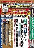 週刊ポスト 2021年 5/28 号 [雑誌]