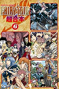 FAIRY TAIL 超合本版(6) (週刊少年マガジンコミックス)
