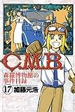 C.M.B.森羅博物館の事件目録(17) (講談社コミックス月刊マガジン)