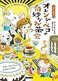 オレンジ・ペコの奇妙なお茶会 (コージーブックス) 画像