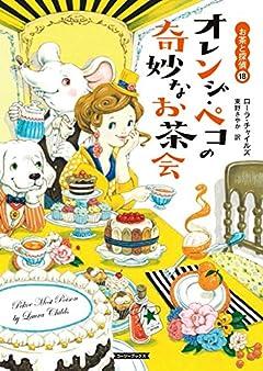 オレンジ・ペコの奇妙なお茶会 (コージーブックス チ 1-11 お茶と探偵 18)