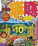 まっぷる 知床・阿寒 網走・釧路湿原 '16 (まっぷるマガジン)