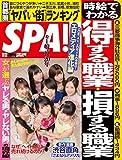 週刊SPA!(スパ)  2017年9/12号 [雑誌] 週刊SPA! (デジタル雑誌)