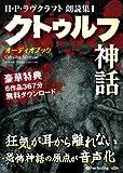 [オーディオブックCD] H・P・ラヴクラフト 朗読集1 「クトゥルフ神話」 (<CD>)