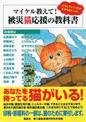 マイケル教えて!被災猫応援の教科書 (KCデラックス)の詳細を見る