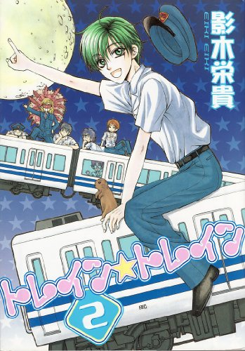 トレイン☆トレイン (2) (ウィングス・コミックス)の詳細を見る