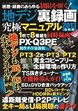 地デジ裏録画究極マニュアル2013最新版 (三才ムック vol.612)