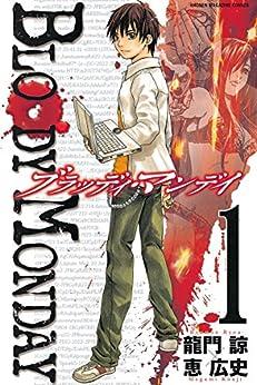 [龍門諒, 恵広史]のBLOODY MONDAY(1) (週刊少年マガジンコミックス)