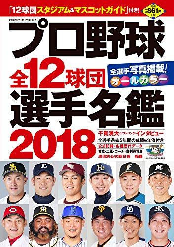 プロ野球全12球団選手名鑑2018 (COSMIC MOOK)