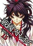 戦國ストレイズ(15)完 (ガンガンコミックスJOKER)