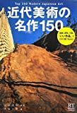 近代美術の名作150  Top 150 Modern Japanese Art (BT BOOKS)