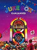 JUKE BOX(初回限定盤A)(DVD付)