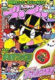 プレコミック ブンブン 2008年 04月号 [雑誌]