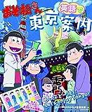 KADOKAWA 'おそ松さん 英語で東京案内'