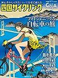 四国サイクリング 四国旅マガジンGajA MOOK
