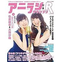 アニラジグランプリR (主婦の友ヒットシリーズ)