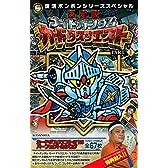 復活ボンボンシリーズスペシャル 決定版 ナイトガンダム カードダスクエスト PART1 (KCデラックス)