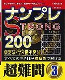 ナンプレSTRONG200 超難問〈3〉