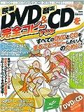 映画DVD&音楽CDを完全コピーする本―すべてのDVDとCDをまるごとコピーしたい人のために!! (100%ムックシリーズ)