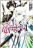 やさしい竜の殺し方 第4巻 (あすかコミックスDX)