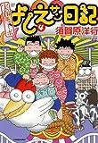 実在ニョーボ よしえサン日記 (4) (バンブーコミックス 4コマセレクション)