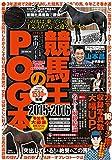 競馬王のPOG本 2015-2016 (GW MOOK 206)