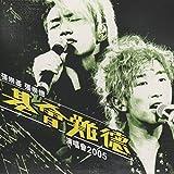 Medley: 鼓舞, 總有你鼓勵, 紅日, 強 (Live)