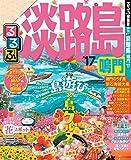 るるぶ淡路島 鳴門'17 (るるぶ情報版(国内))