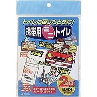 携帯用ミニトイレ 2回使用分(ポリ袋付き)『24個セット』 【SHIMADA】
