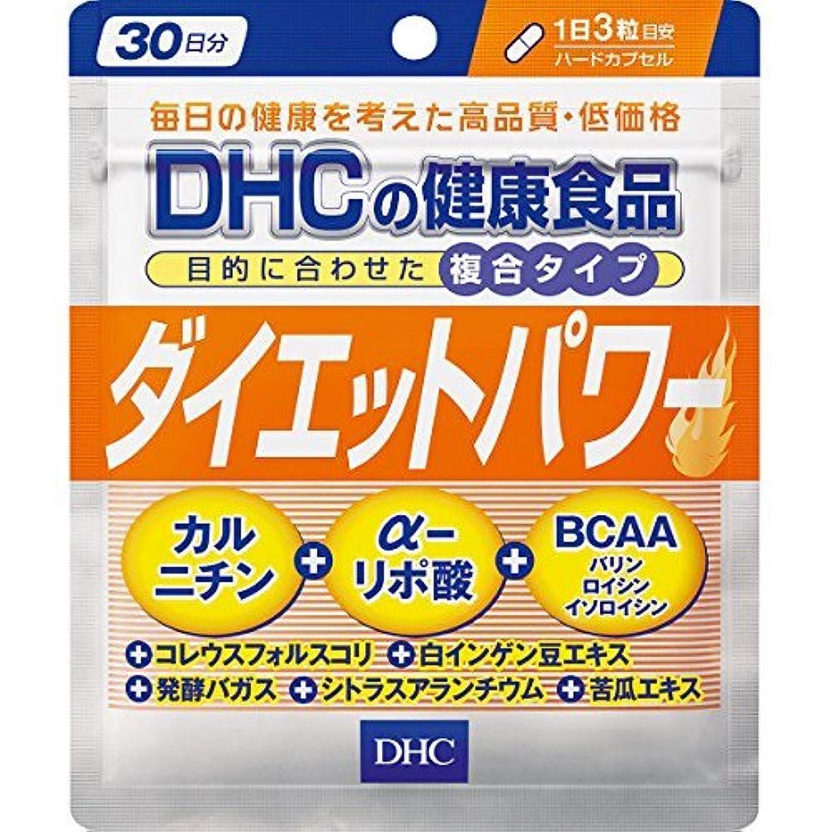 しなやかな然とした発信DHC ダイエットパワー 30日分