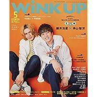WiNK UP (ウインクアップ) 2020年 5月号