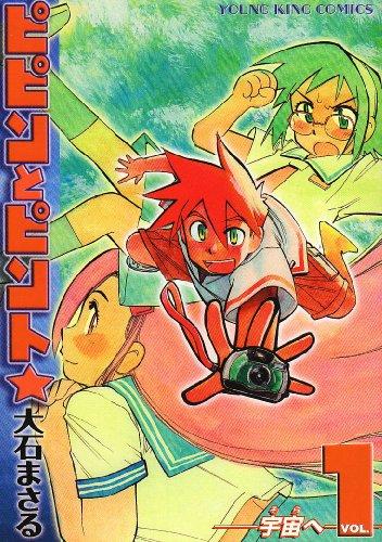 ピピンとピント 1 (ヤングキングコミックス)の詳細を見る