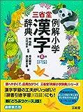 三省堂 例解小学漢字辞典 第五版 どうぶつケース版