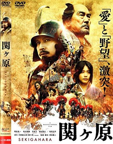 関ケ原  [DVD]