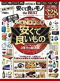 MONOQLO 安くて良いモノ the BEST (100%ムックシリーズ)