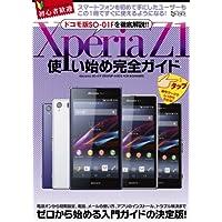 Xperia Z1使い始め完全ガイド (超トリセツ)
