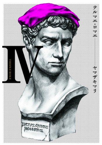 テルマエ・ロマエ IV (ビームコミックス)の詳細を見る