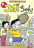 新コボちゃん 9 (まんがタイムコミックス)