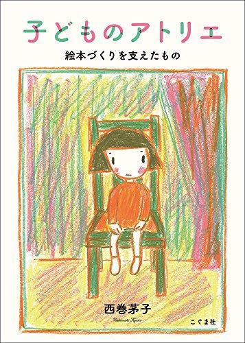 子どものアトリエ: 絵本づくりを支えたもの