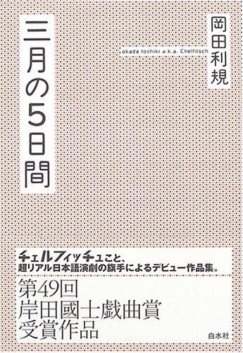 三月の5日間 / 岡田 利規