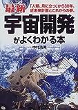 最新 宇宙開発がよくわかる本