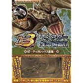 モンスターハンターポータブル3rdモンスター生態図鑑 2 ティガレックス亜種 (カプコンオフィシャルブックス)